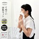 (送料無料)(10枚セット)白手ぬぐい 日本製 | 岡生地 無蛍光 無地 綿100% コットン 手ぬぐい てぬぐい 手拭い 手…