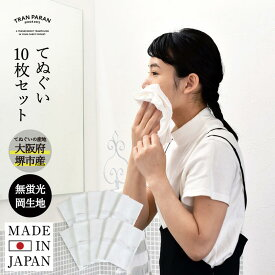 (送料無料)白手ぬぐい 10枚セット 日本製 | マスク 布マスク 洗える 手ぬぐいマスク 手ぬぐい てぬぐい 無地 白 綿100% コットン 岡生地 蛍光 無蛍光 手拭い 手ぬぐい洗顔 キッチン