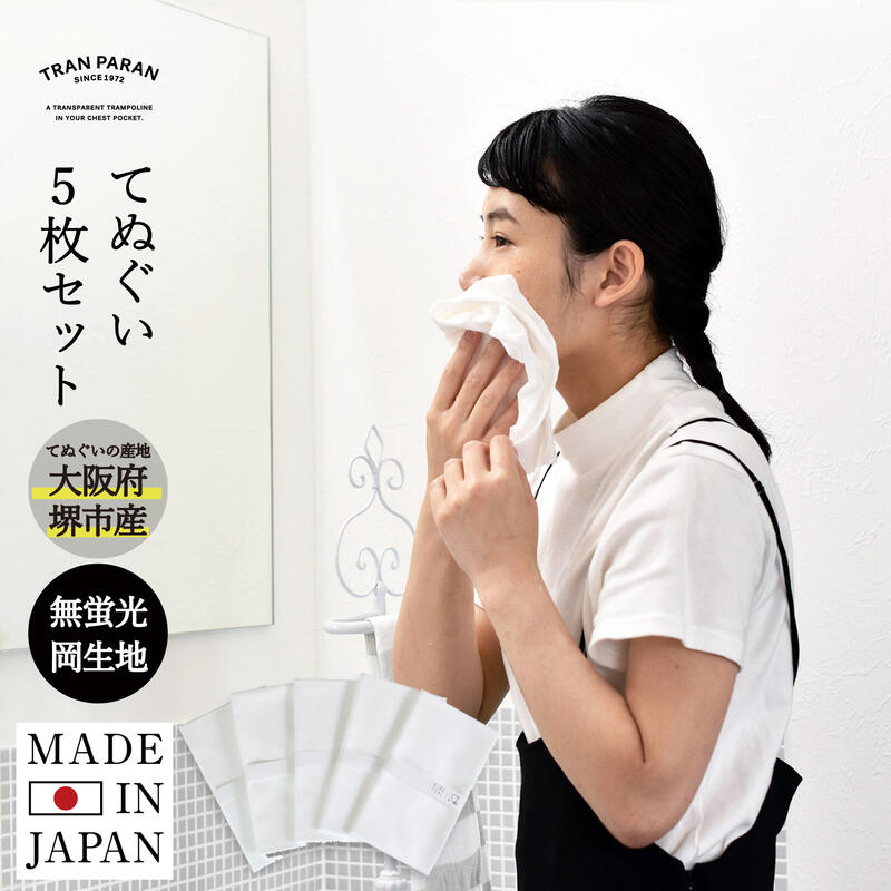 白手ぬぐい 5枚セット 日本製 岡生地 無蛍光 無地 綿100% てぬぐい