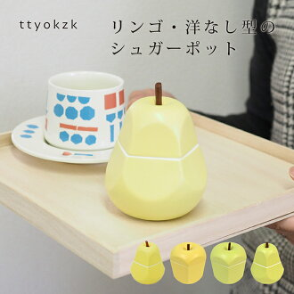 ttyokzk ceramic design pomme&poire sugar pot caster
