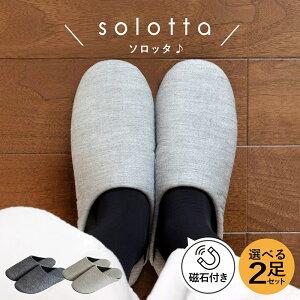 日本製 スリッパ solotta ソロッタ 選べる2点セット 送料無料 洗える 北欧 かわいい おしゃれ メンズ レディース S/M/Lサイズ 来客用 家庭用 ルームシューズ 無地 シンプル グレー ネイビー オー