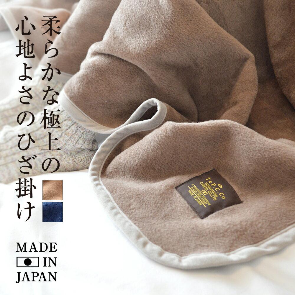 ひざ掛け ブランケット クーベルチュール ブランケット ひざかけ 日本製(送料無料)