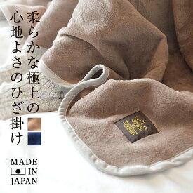 (送料無料)ひざ掛け ブランケット クーベルチュール ブランケット ひざかけ 日本製