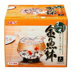 【送料無料】GEX(ジェックス) 匠の技が生きる金魚鉢 大 (水槽用金魚鉢) 【ペット用品】
