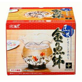 【送料無料】GEX(ジェックス) 匠の技が生きる金魚鉢 中 (水槽用金魚鉢) 【ペット用品】