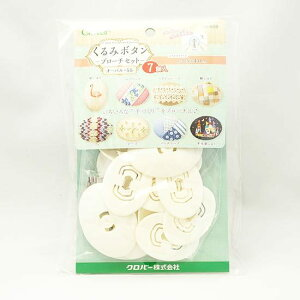 Clover【くるみボタン-ブローチセット-】(オーバル・55)《7個入り》