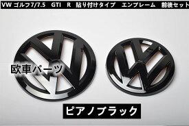 VW フォルクスワーゲ エンブレム フロント リア 前後セット 貼り付けタイプ ゴルフ GOLF パサート ザ・ビートル POLO CC適用