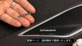 【送料無料】 DYNAUDIO ディナウディオ 2本セット カードンスピーカー エンブレム ピンタイプ ロゴ マーク アルミ製ポリッシュ仕上げ VW 欧車パーツBASE