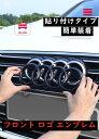 【送料無料】 アウディ Audi エンブレム 【 貼付け タイプ 】A3 A4 A6 A7 A8 Q3 Q5 Q7 フロント グリル 用 スポーツ …