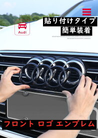 【送料無料】 アウディ Audi エンブレム 【 貼付け タイプ 】A3 A4 A6 A7 A8 Q3 Q5 Q7 フロント グリル 用 スポーツ 仕様 ロゴ 社外品 OEM輸入品 ブラック 黒 艶 欧車パーツBASE