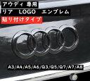 【送料無料】 アウディ Audi エンブレム 【純正に貼付けタイプ】A3 A4 A6 A7 A8 リア トランク 用 スポーツ 仕様 ロゴ…