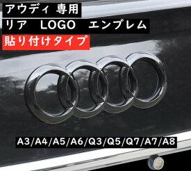 【送料無料】 アウディ Audi エンブレム 【純正に貼付けタイプ】A3 A4 A6 A7 A8 リア トランク 用 スポーツ 仕様 ロゴ 社外品 OEM輸入品 S / RS同様 欧車パーツBASE
