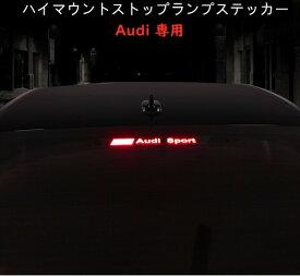【送料無料】Audi アウディ Sline RS Audi Sport Quattro  ハイマウントストップランプ ステッカー 車アクセサリー ステッカー カスタム 欧車パーツbase