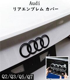 【送料無料】 アウディ Audi エンブレム カバー【純正貼付けタイプ】Q2 Q3 Q5 Q7 リア トランク 用 ブラック ロゴ 社外品 SQモデルにも適合 欧車パーツBASE