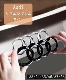 【送料無料】アウディ Audi エンブレム カバー【純正貼付けタイプ】A3 A4 A5 A6 A7 A8 リア トランク 用 ブラック ロゴ 社外品 S / RSにも適合 欧車パーツBASE