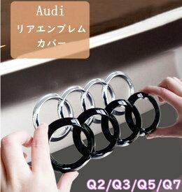 【送料無料】 アウディ Audi エンブレム カバー【純正に貼付けタイプ】Q2 Q3 Q5 Q7 リア トランク 用 ブラック ロゴ 社外品 SQモデルにも適合 欧車パーツBASE