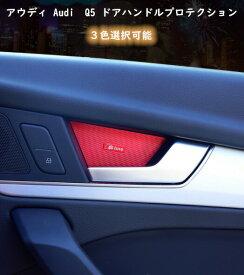 【送料無料】アウディ Audi Q5 亜鉛合金製 内部ドアハンドル ノブ引っ搔き傷防止 保護ステッカー ドアハンドルプロテクション ドアノブ ガーニッシュ 3色選択可能 4ピースセット 車アクセサリー 欧車パーツbase