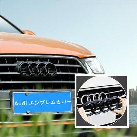 【送料無料】 アウディ Audi エンブレム カバー【 貼付け タイプ 】A3 A4 A5 A6 A7 A8 Q2 Q3 Q5 Q7 フロント グリル 用 スポーツ 仕様 ロゴ 社外品 OEM輸入品 ブラック 黒 艶 欧車パーツBASE