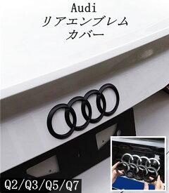 【送料無料】 Audi アウディ エンブレム カバー【純正に貼付けタイプ】Q2 Q3 Q5 Q7 リア トランク 用 スポーツ 仕様  ロゴ  社外品 SQ同様  カスタム 欧車パーツBASE