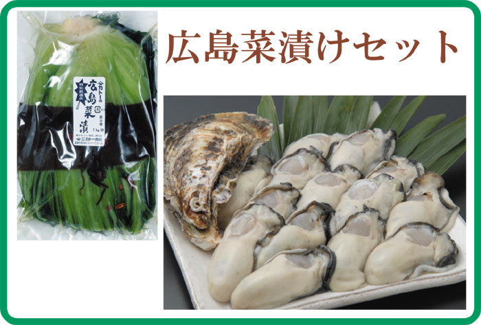 【送料無料】広島菜漬1kg+むき身1kgセット【smtb-kd】【楽ギフ_のし】
