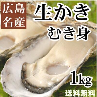 【送料無料】特選!広島生牡蠣(かき)【むき身1kg入り】【smtb-kd】加熱用