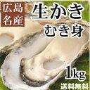 広島産生牡蠣(かき)【むき身1kg入り】【送料無料】加熱用