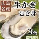 広島産生牡蠣(かき)【むき身2kg入り】【送料無料】加熱用
