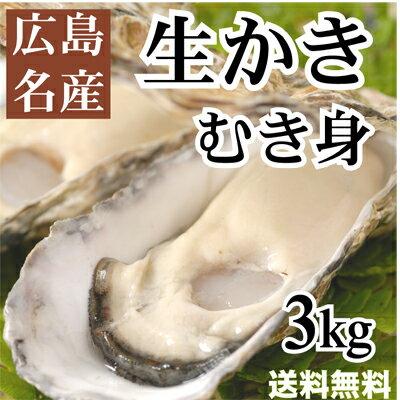 生産直送便【送料無料】新鮮!広島産生牡蠣(かき)【むき身3kg入り】【smtb-kd】
