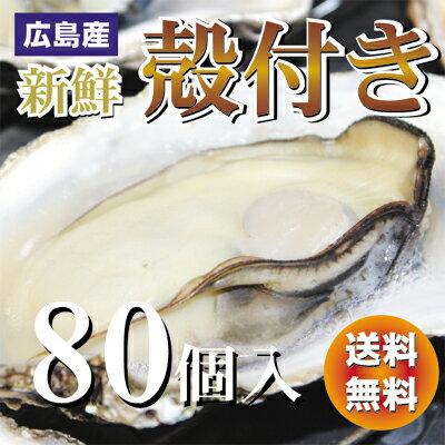 【送料無料】生産直送 広島産生かき 殻付き牡蠣(かき)80個入り】【smtb-kd】