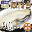 広島産 殻付き牡蠣(かき)90個入り【送料無料】加熱用(一斗缶)