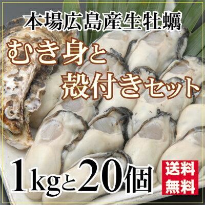 【送料無料】広島生牡蠣(かき)【むき身1kgと殻付き20個セット】 【smtb-kd】