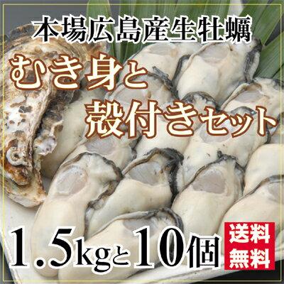 【送料無料】広島産生牡蠣(かき)【むき身1.5kgと殻付き10個セット】【smtb-kd】