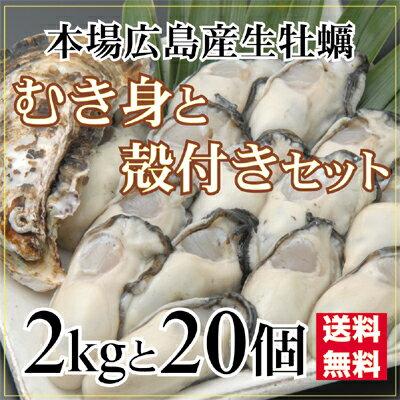 【送料無料】特選広島生かきセット【むき身2kgと殻付き20個】【smtb-kd】