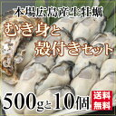 広島産生かきセット【むき身500gと殻付き牡蠣10個入り】【送料無料】加熱用