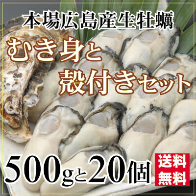 【送料無料】広島生牡蠣(かき)【むき身500gと殻付き20個セット】【smtb-kd】