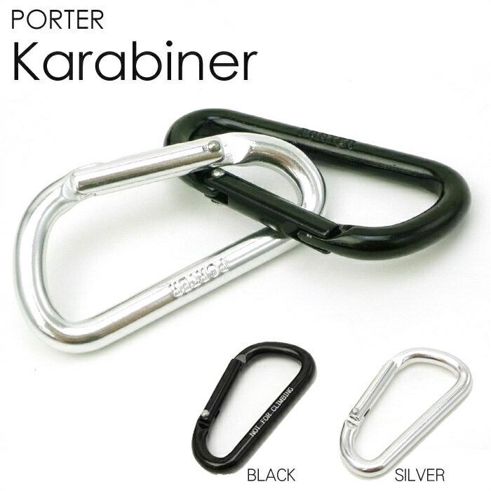 【2点までメール便可能】吉田カバン porter ポーター カラビナ(グッズ:ブランド)(porter-karabiner)