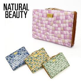 NATURAL BEAUTY キャンディー ガマグチ二つ折り財布[70124](イタリアンレザー クロコ型押し ナチュラルビューティー ファッション 上品 光沢 女性 彼女 プレゼント)