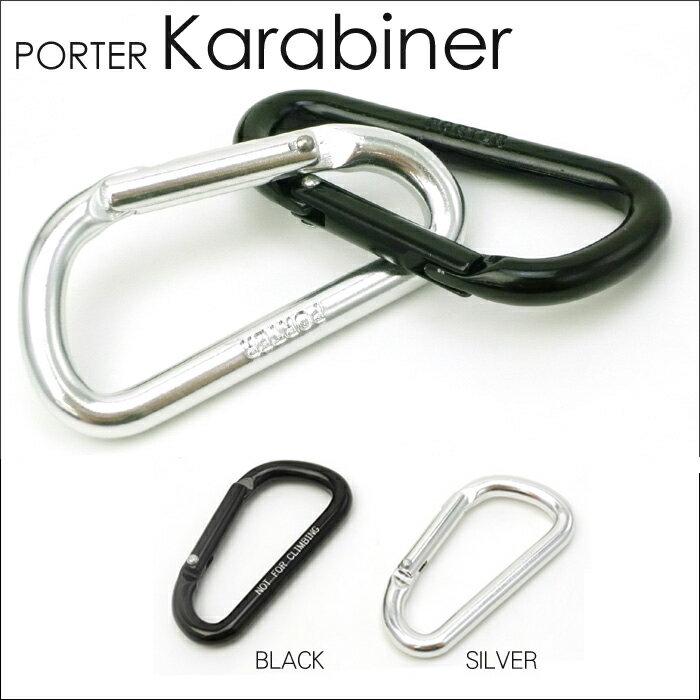【2点までメール便可能】吉田カバン porter ポーター カラビナ(グッズ:ブランド)(porter-karabiner)あす楽対応・土日祝も出荷!