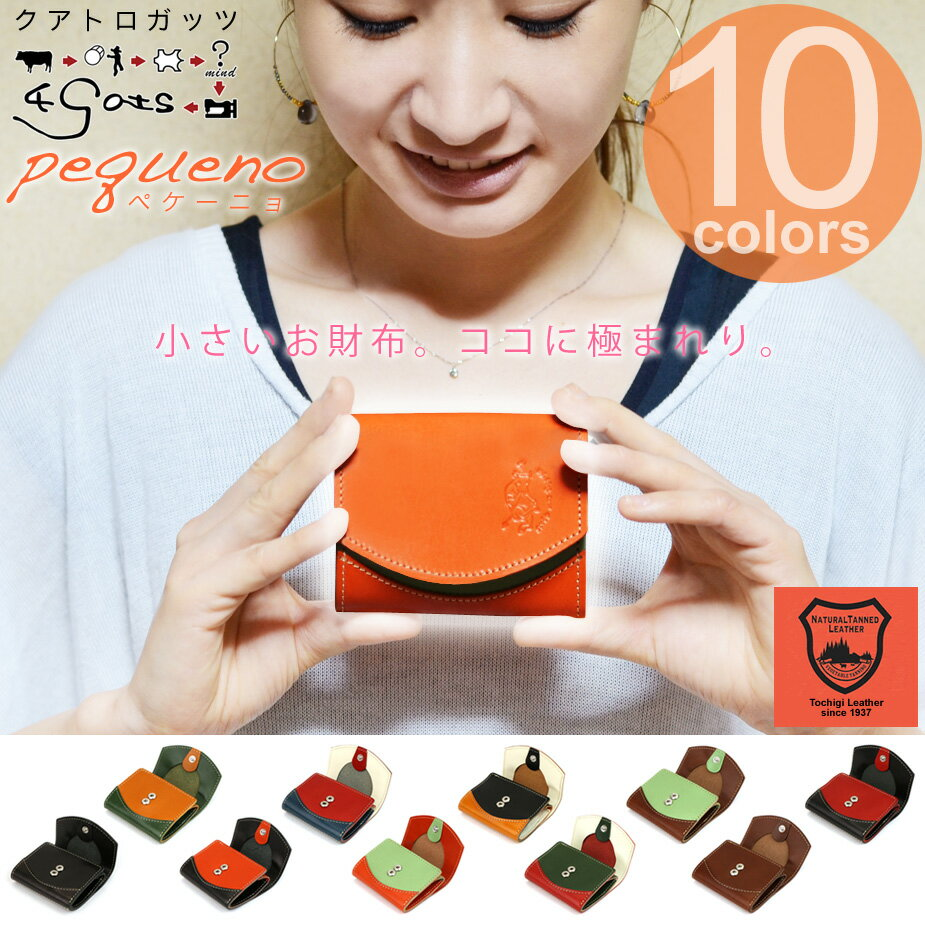 【送料無料】極小財布 クアトロガッツ ペケーニョ 日本製 本革 栃木レザー ミニ財布 小さいふ