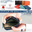【送料無料】極小財布 ASUMEDERU アスメデル 本革 日本製