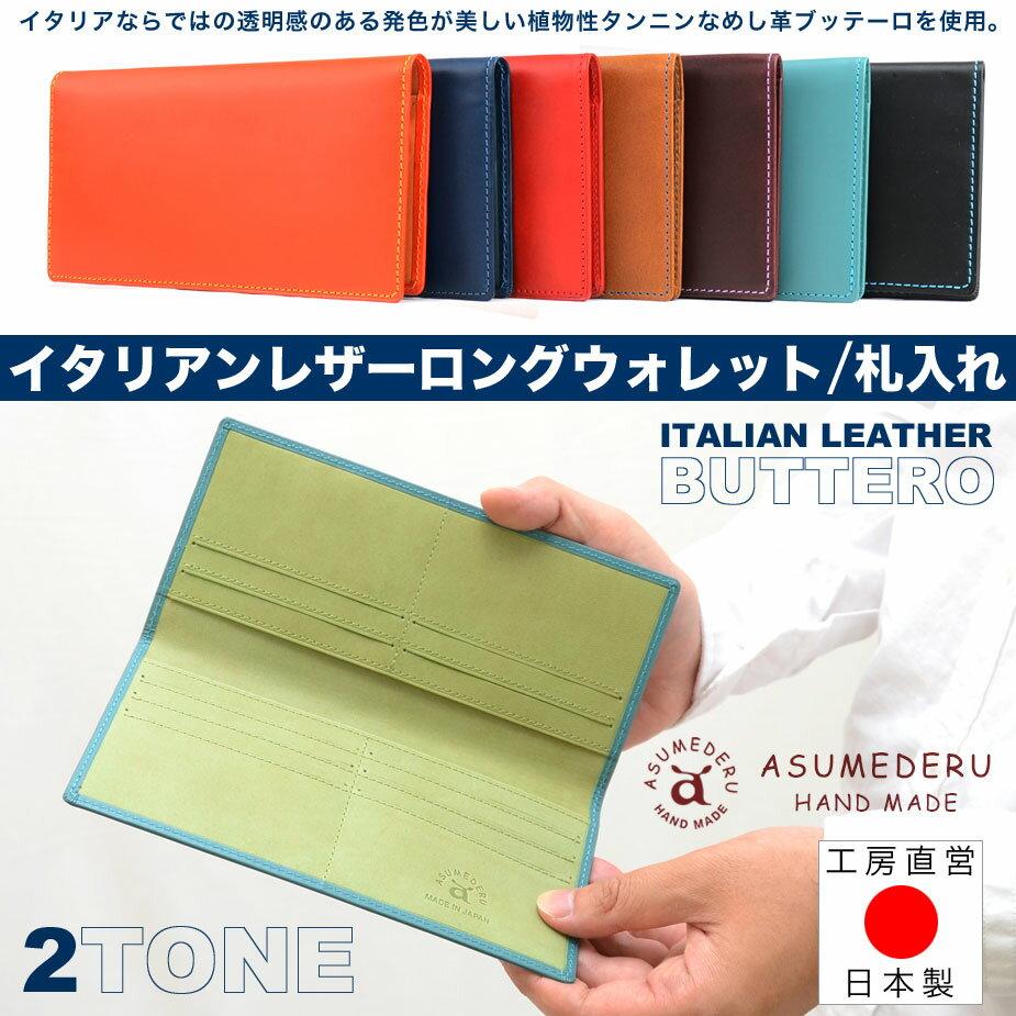 【送料無料】長財布 ASUMEDERU アスメデル 本革 日本製