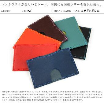 6983d2f74ae4 楽天市場】パスケース ASUMEDERU アスメデル 本革 日本製:おさいふやさん