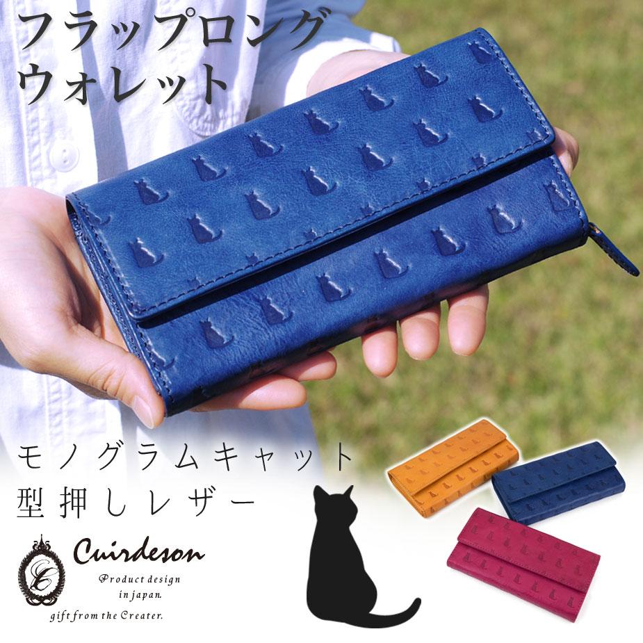 【送料無料】長財布 かぶせ 大容量 猫 型押しレザー 本革 レディース Cuirdeson キュイールデソン Animaldeson CU182WL