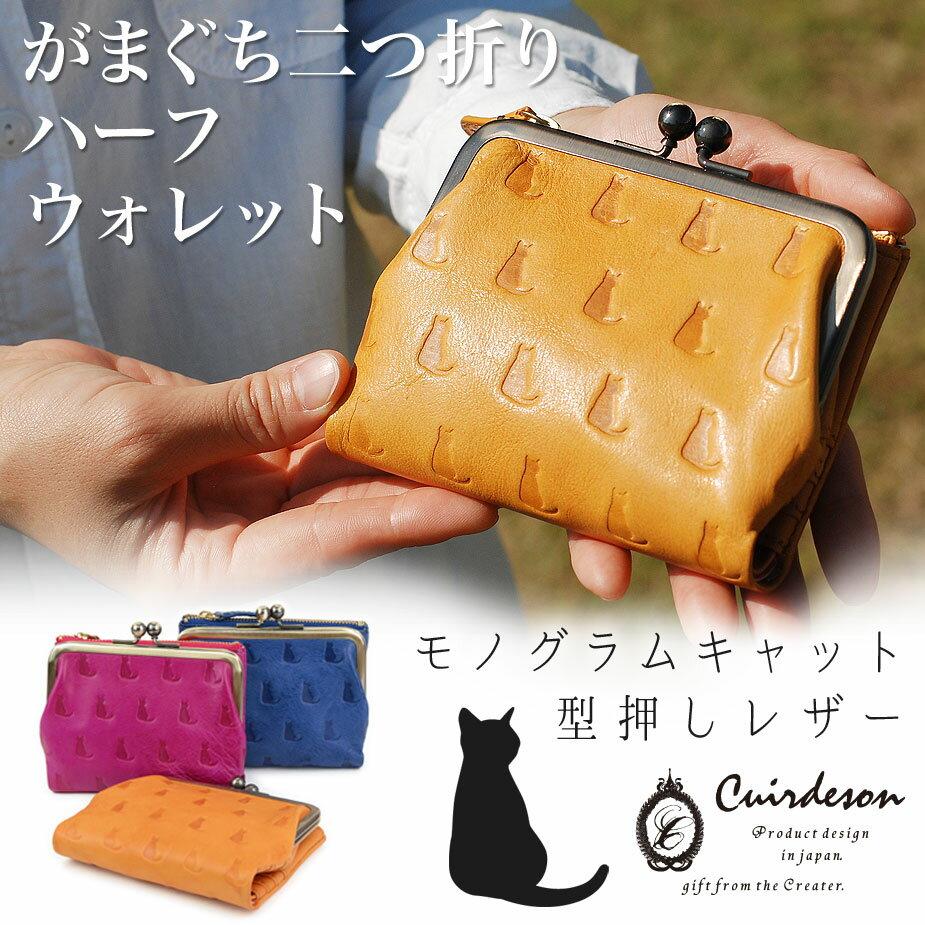 【送料無料】がま口財布 二つ折り財布 コンパクト 猫 型押しレザー 本革 レディース Cuirdeson キュイールデソン Animaldeson CU183WH