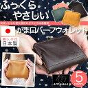 【送料無料】がま口財布 二つ折り財布 袋縫い 姫路レザー 本革 日本製 レディース artigiano アルティジャーノ