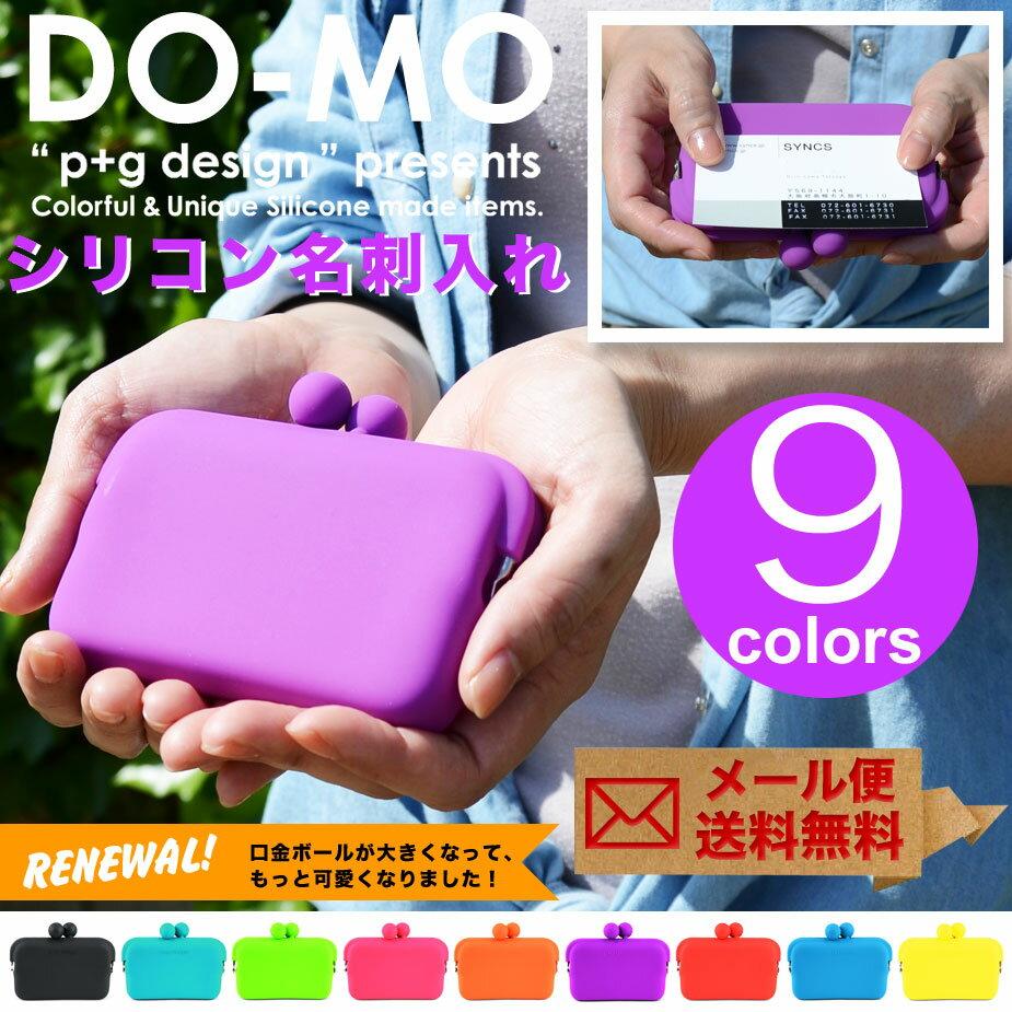 DO-MO ドーモ がま口 シリコン 財布 名刺入れ カードケース POCHI ポチ p+g design