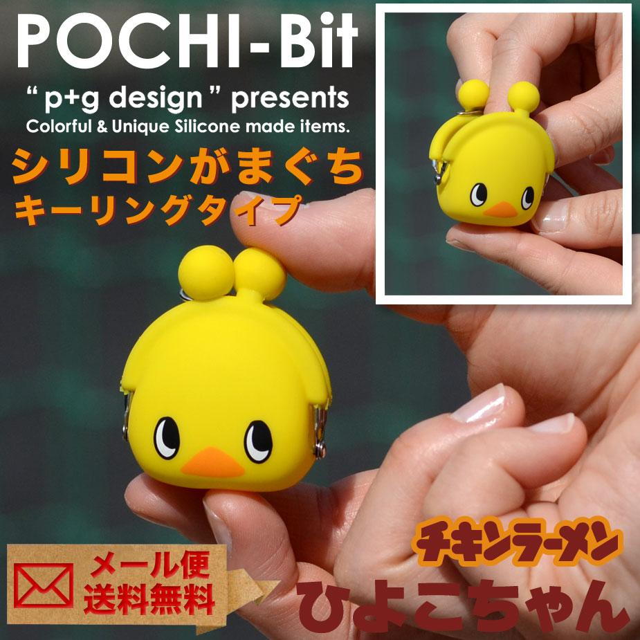 POCHI-Bit hiyokochan ひよこちゃんポチビット がま口 シリコン 財布 小銭入れ コインケース ストラップ POCHI ポチ p+g design チキンラーメン