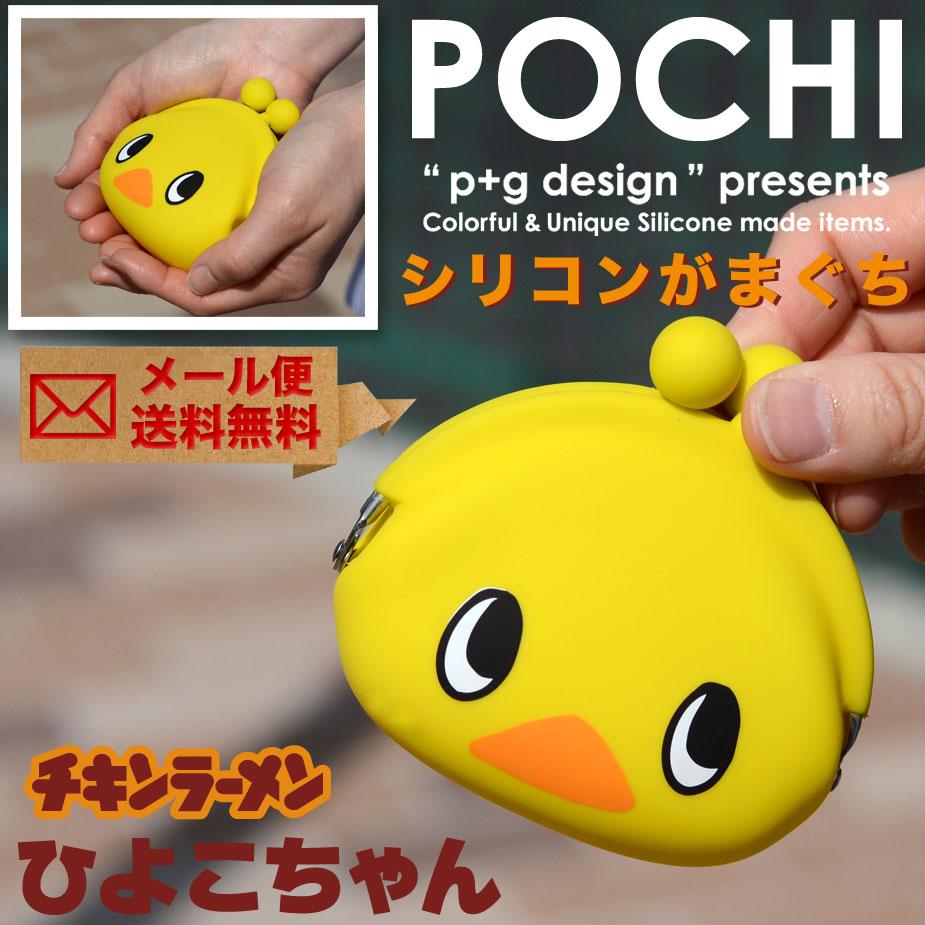 POCHI hiyokochan ひよこちゃんポチ がま口 シリコン がま口財布 財布 小銭入れ コインケース ポチ p+g design チキンラーメン