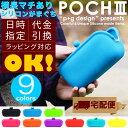【宅配便専用商品】POCHI3 ポチ3 がま口 シリコン 財布 ペンケース 筆箱 メガネケース POCHI ポチ p+g design