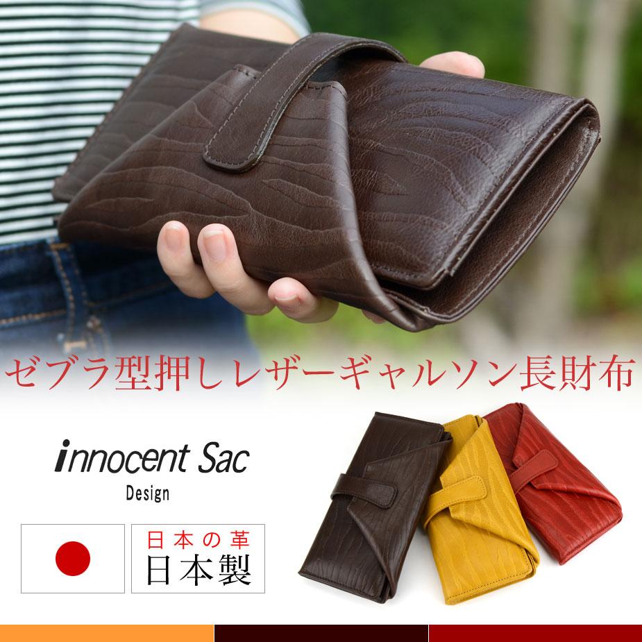 【送料無料】長財布 ギャルソン ゼブラ柄 innocent Sac 本革 日本製